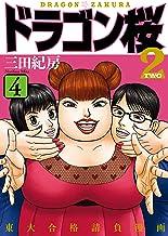 表紙: ドラゴン桜2(4) (コルク) | 三田紀房