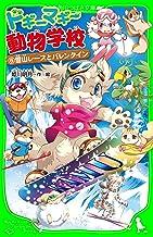 表紙: ドギーマギー動物学校(6) 雪山レースとバレンタイン (角川つばさ文庫) | 姫川 明月