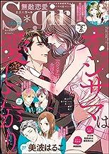 無敵恋愛S*girl 2021年2月号[雑誌]