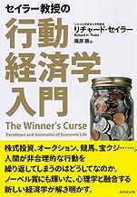 表紙: セイラー教授の行動経済学入門 | 篠原勝