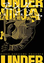 表紙: アンダーニンジャ(2) (ヤングマガジンコミックス) | 花沢健吾