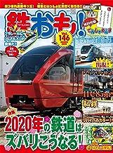 表紙: 鉄おも 2020年 2月号 [雑誌] | 鉄おも編集部