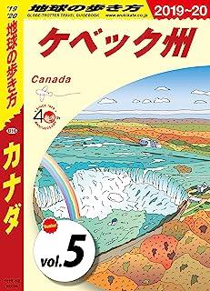 地球の歩き方 B16 カナダ 2019-2020 【分冊】 5 ケベック州 カナダ分冊版