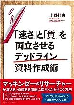 表紙: 「速さ」と「質」を両立させるデッドライン資料作成術 | 上野佳恵