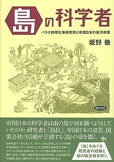 〈島〉の科学者: パラオ熱帯生物研究所と帝国日本の南洋研究