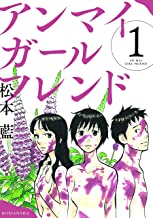 アンマイガールフレンド(1) (パルシィコミックス)