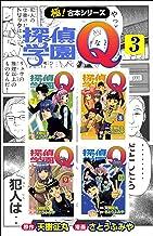 【極!合本シリーズ】 探偵学園Q3巻