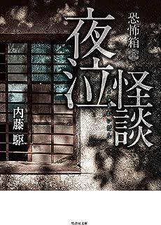 恐怖箱 夜泣怪談 恐怖箱シリーズ (竹書房文庫)