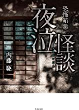 表紙: 恐怖箱 夜泣怪談 恐怖箱シリーズ (竹書房文庫) | 内藤駆