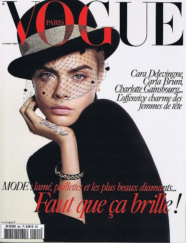 ベックスパラシュート創始者Vogue Paris [FR] October 2017 (単号)