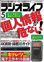 表紙: ラジオライフ2019年 5月号 [雑誌]   ラジオライフ編集部