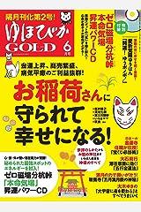 ゆほびかGOLD 6月号 [雑誌] Kindle版