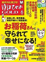 表紙: ゆほびかGOLD 6月号 [雑誌] | 桜井識子