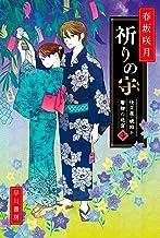 表紙: 祈りの守 仕立屋・琥珀と着物の迷宮3 (ハヤカワ文庫JA)   春坂 咲月