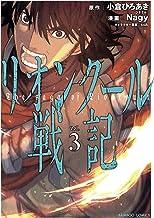 リオンクール戦記 (3) (バンブー・コミックス)