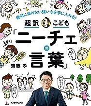 表紙: 絶対に負けない強い心を手に入れる! 超訳こども「ニーチェの言葉」 | 齋藤 孝