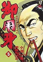 御用牙 5 (キングシリーズ 刃コミックス)
