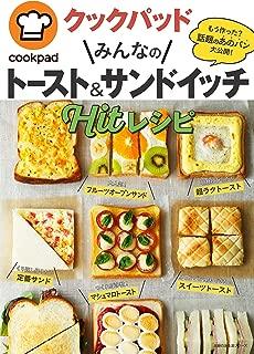クックパッド みんなのトースト&サンドイッチHitレシピ (主婦の友生活シリーズ)