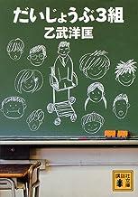 表紙: だいじょうぶ3組 (講談社文庫) | 乙武洋匡