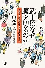 表紙: 武士はなぜ腹を切るのか 日本人は江戸から日本人になった (幻冬舎単行本)   山本博文
