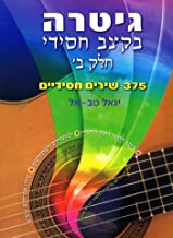 Chassidic Beat Vol. 2 - 375 Great Chasidic Songs   Easy Guitar Arrangements