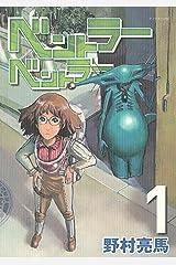 ベントラーベントラー(1) (アフタヌーンコミックス) Kindle版