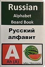 Russian Alphabet Board Book