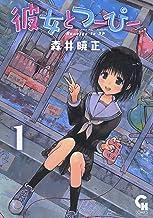 表紙: 彼女とつーぴー 1 | 森井暁正