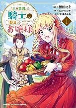 表紙: 【電子版限定特典付き】『王の菜園』の騎士と、『野菜』のお嬢様1 (HJコミックス) | 狸田にそ