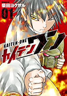 カイテンワン(1) (イブニングコミックス)