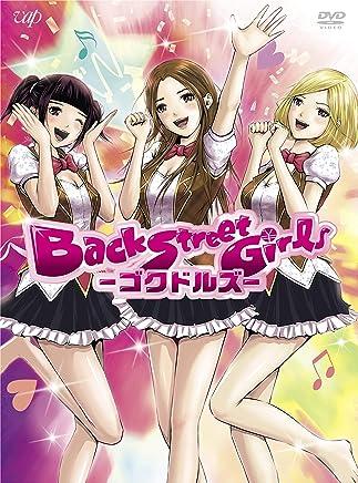 アニメ「Back Street Girls-ゴクドルズ-」 DVD-BOX
