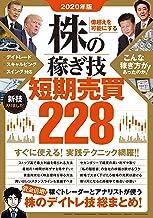 表紙: 2020年版 株の稼ぎ技 短期売買228 | 戸松 信博