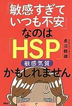 表紙: 「敏感すぎていつも不安」なのは「HSP」かもしれません | 長沼 睦雄