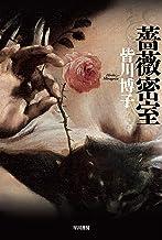 表紙: 薔薇密室 (ハヤカワ文庫JA)   皆川 博子