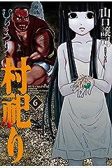 村祀り 6巻 (芳文社コミックス) Kindle版