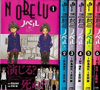 NOBELU-演- コミック 1-6巻セット (少年サンデーコミックス)