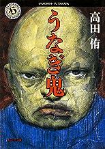 表紙: うなぎ鬼 (角川ホラー文庫) | 高田 侑