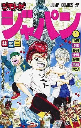 ジモトがジャパン 1 (ジャンプコミックス)