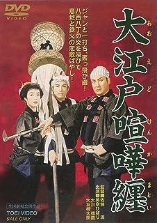 大江戸喧嘩纏 [DVD]