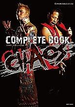 表紙: CHAOS COMPLETE BOOK 新日本プロレスブックス | CHAOS(新日本プロレス)