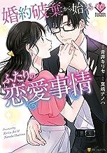 表紙: 婚約破棄から始まるふたりの恋愛事情 (エタニティCOMICS) | 青井キリセ