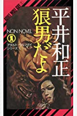 狼男だよ アダルト・ウルフガイ・シリーズ (NON NOVEL) Kindle版