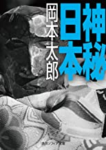 神秘日本 (角川ソフィア文庫)