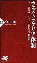 表紙: ウェストファリア体制 天才グロティウスに学ぶ「人殺し」と平和の法 (PHP新書) | 倉山 満