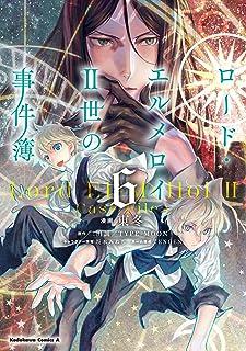 ロード・エルメロイII世の事件簿 (6) (角川コミックス・エース)
