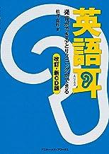 表紙: 【音声ダウンロード付き】英語耳[改訂・新CD版]発音ができるとリスニングができる | 松澤 喜好
