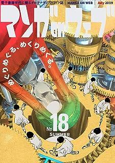 マンガ on ウェブ 第18号 [雑誌] (佐藤漫画製作所)