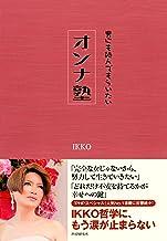 表紙: 男にも読んでもらいたい オンナ塾   IKKO