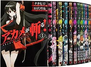 アカメが斬る! コミック 1-13巻セット (ガンガンコミックスJOKER)