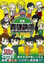 表紙: 【無料版】青春鉄道 入門編 (MFコミックス ジーンシリーズ)   青春